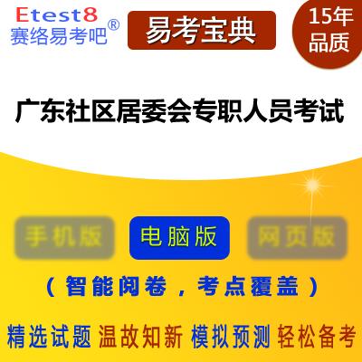 2019年广东社区居委会专职人员招聘考试易考宝典软件