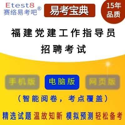 2019年福建社区专职工作者(党建组织员)招聘考试易考宝典软件