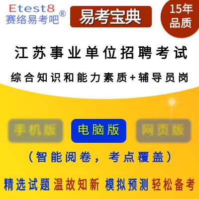 2019年江苏事业单位招聘考试(综合知识和能力素质+辅导员岗)易考宝典软件