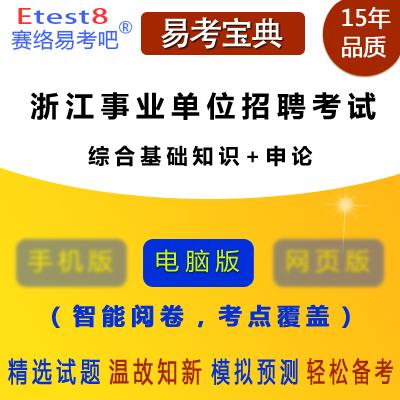 2019年浙江事业单位招聘考试(综合基础知识+申论)易考宝典软件
