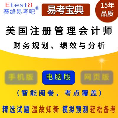 2017年美国注册管理会计师(CMA)资格认证中文考试《财务规划、绩效与控制》易考宝典软件