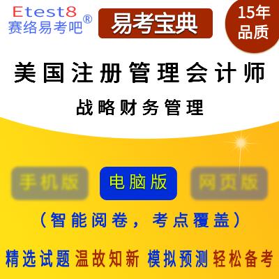2017年美国注册管理会计师(CMA)资格认证中文考试《财务决策》易考宝典软件