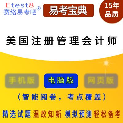2017年美国注册管理会计师(CMA)资格认证中文考试易考宝典软件(含2科)
