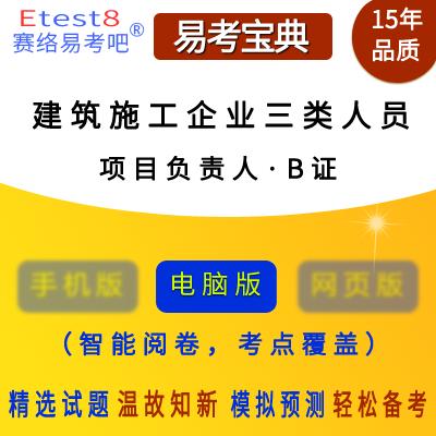 2019年建筑施工企业三类人员考试(项目负责人・B证)易考宝典软件