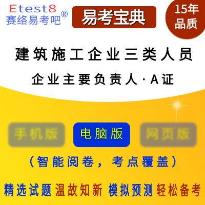 2019年建筑施工企业三类人员考试(企业主要负责人・A证)易考宝典软件
