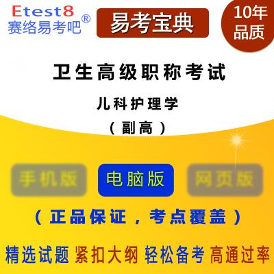 2019年卫生高级职称考试(儿科护理学)易考宝典软件(副高)