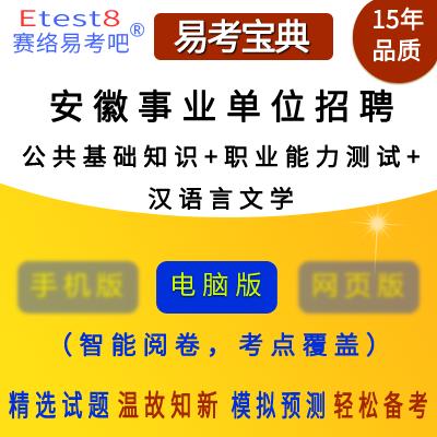 2018年安徽事业单位招聘考试(公共基础知识+汉语言文学)易考宝典软件