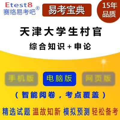 2019年天津大学生村官选聘考试(综合知识+申论)易考宝典软件