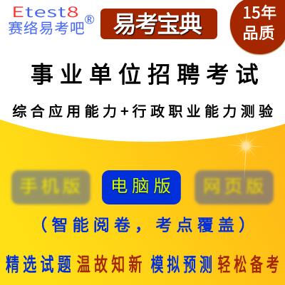 2019年事业单位招聘考试(综合应用能力+行政职业能力测验)易考宝典软件