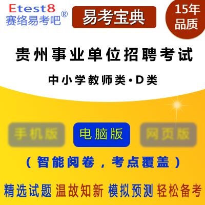 2019年贵州事业单位招聘考试(中小学教师类・D类)易考宝典软件(含2科)