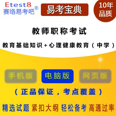 2019年教师职称考试(教育基础知识+心理健康教育)易考宝典软件(中学)
