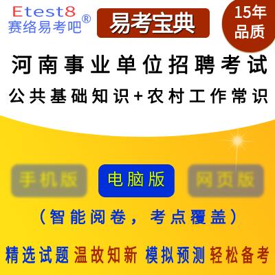 2017年河南事业单位招聘考试(公共基础知识+农村工作常识)易考宝典软件