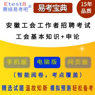 2019年安徽工会工作者招聘考试(工会基本知识+申论)易考宝典软件