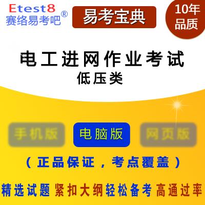 2017年电工进网作业许可考试(低压类)易考宝典软件
