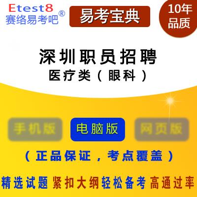 2017年深圳市公开招考职员考试《医疗类(眼科)》易考宝典软件
