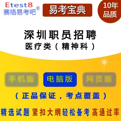 2017年深圳市公开招考职员考试《医疗类(精神科)》易考宝典软件