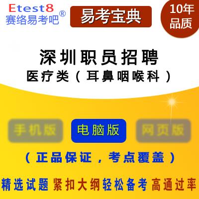 2017年深圳市公开招考职员考试《医疗类(耳鼻咽喉科)》易考宝典软件