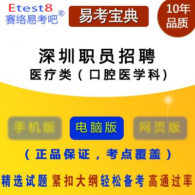 2017年深圳市公开招考职员考试《医疗类(口腔医学科)》易考宝典软件