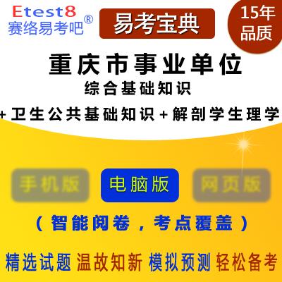 2019年重庆市事业单位招聘考试(综合基础知识+卫生公共基础知识+解剖学生理学)易考宝典软件