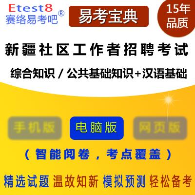 2017年新疆社区工作者招聘考试(综合知识/公共基础知识+汉语基础)易考宝典软件