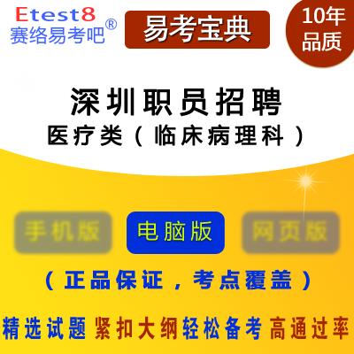 2019年深圳市公开招考职员考试《医疗类(临床病理科)》易考宝典软件
