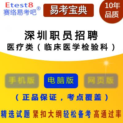 2019年深圳市公�_招考��T考�《�t���(�R床�t�W�z�科)》易考��典�件