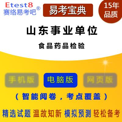 2018年山东事业单位招聘考试(食品药品检验)易考宝典软件