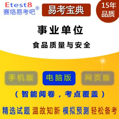 2019年事业单位招聘考试(食品质量与安全专业知识)易考宝典软件