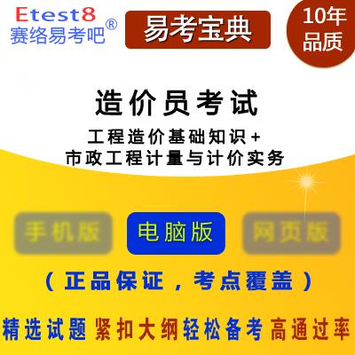 2019年造价员考试(工程造价基础知识+市政工程计量与计价实务)易考宝典软件