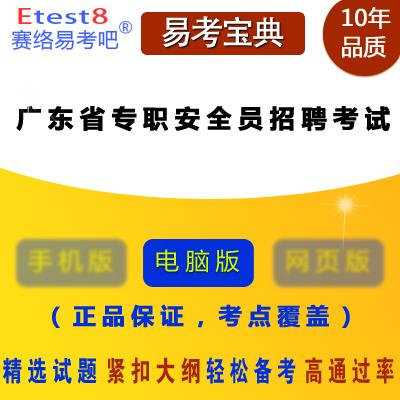 2019年广东省专职安全员招聘考试易考宝典软件
