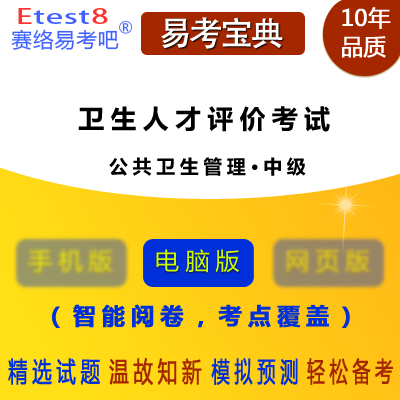 2018年卫生职称考试(公共卫生管理・中级)易考宝典软件