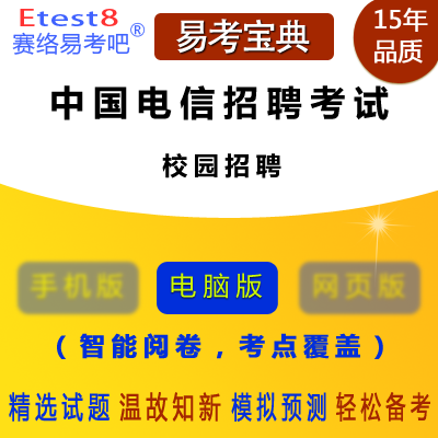 2019年中国电信校园招聘考试易考宝典软件