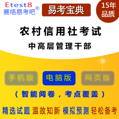 2019年农村信用社(中高层管理干部)竞聘考试易考宝典软件(含3科)