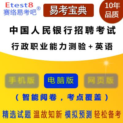 2019年中国人民银行招聘考试(行政职业能力测验+英语)易考宝典软件