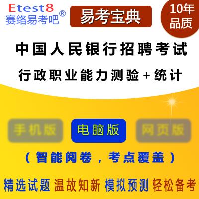2019年中国人民银行招聘考试(行政职业能力测验+统计)易考宝典软件