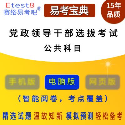 2018年党政领导干部公开选拔和竞争上岗考试(公共科目)易考宝典软件