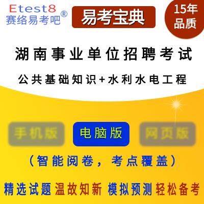 2018年湖南事业单位招聘考试(公共基础知识+水利水电工程基础知识)易考宝典软件