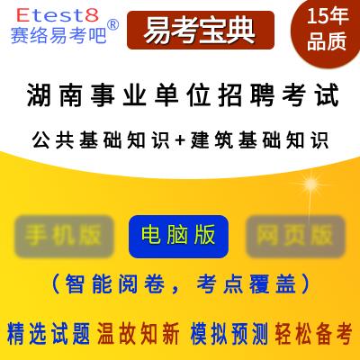 2018年湖南事业单位招聘考试(公共基础知识/综合知识+建筑基础知识)易考宝典软件