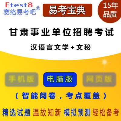 2018年甘肃事业单位招聘考试(汉语言文学+文秘)易考宝典软件