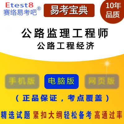 2018年公路工程监理工程师考试(公路工程经济)易考宝典软件
