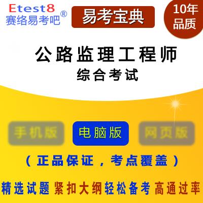 2018年公路工程监理工程师考试(综合考试)易考宝典软件