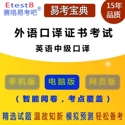 2018年外语口译证书考试(英语中级口译)易考宝典软件