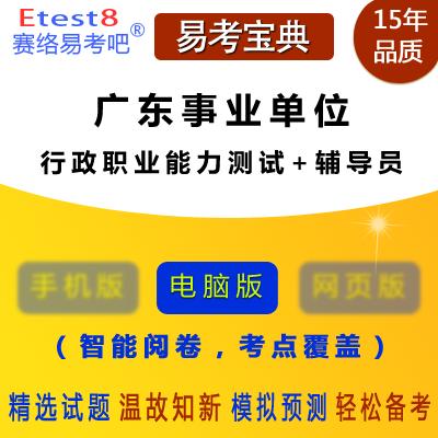 2019年广东事业单位招聘考试(行政职业能力测试+辅导员相关知识)易考宝典软件