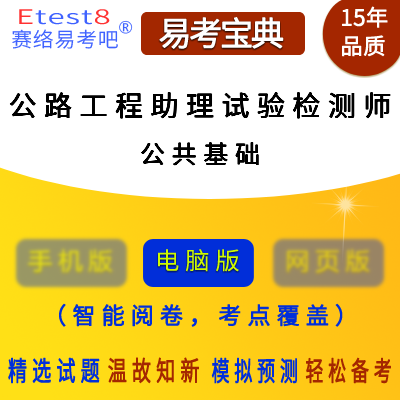 2019年公路工程助理试验检测师资格考试(公共基础)易考宝典软件