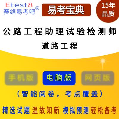 2019年公路工程助理试验检测师资格考试(道路工程)易考宝典软件