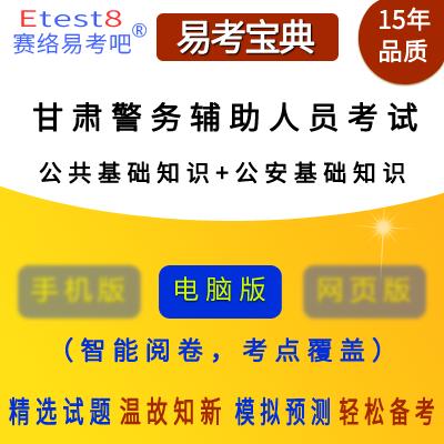 2019年甘肃警务辅助人员招聘考试(公共基础知识+公安基础知识)易考宝典软件