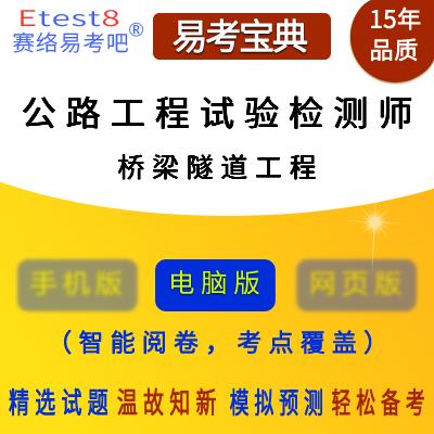 2018年公路工程试验检测师资格考试(桥梁隧道工程)易考宝典软件