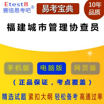 2019年福建城市管理协查员招聘考试易考宝典软件