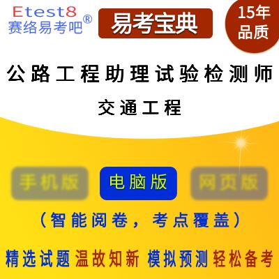2019年公路工程助理试验检测师资格考试(交通工程)易考宝典软件