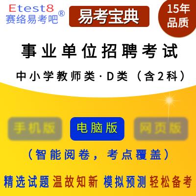 2019年事业单位招聘考试(中小学教师类・D类)易考宝典软件(含2科)